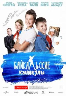Смотреть фильм Байкальские каникулы