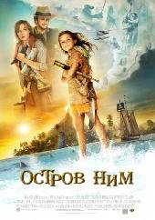 Смотреть фильм Остров Ним