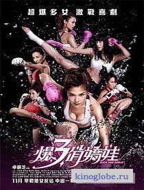 Смотреть фильм Боевые девчонки
