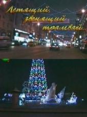 Смотреть фильм Летящий, звенящий трамвай