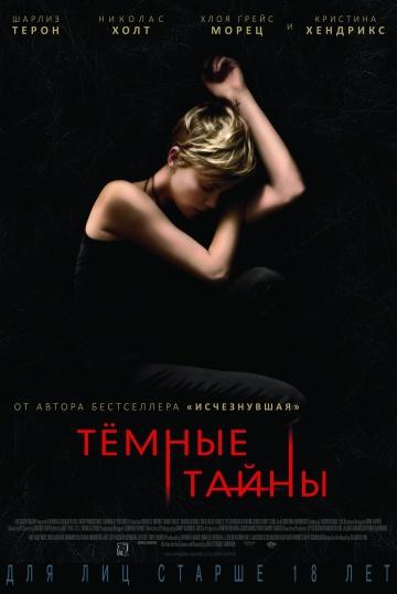 Смотреть фильм Тёмные тайны