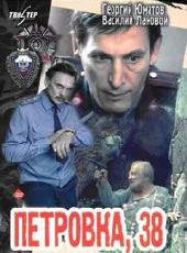 Смотреть фильм Петровка, 38