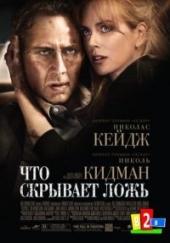 Смотреть фильм Что скрывает ложь?