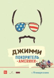 Смотреть фильм Джимми – покоритель Америки