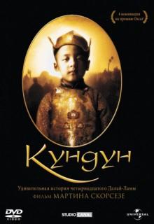Смотреть фильм Кундун