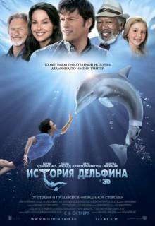 Смотреть фильм История дельфина