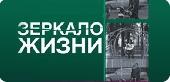 Смотреть фильм Зеркало жизни - Сергей Ширяев