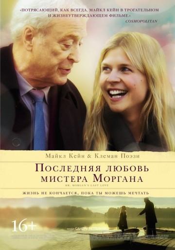 Смотреть фильм Последняя любовь мистера Моргана