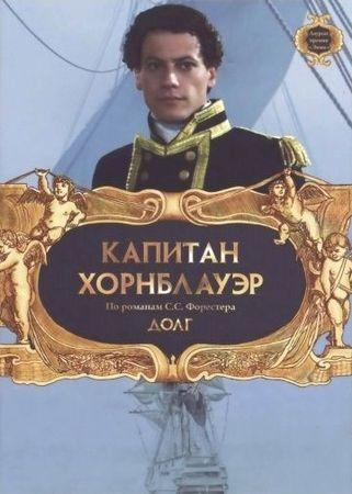 Смотреть фильм Капитан Хорнблауэр: Долг
