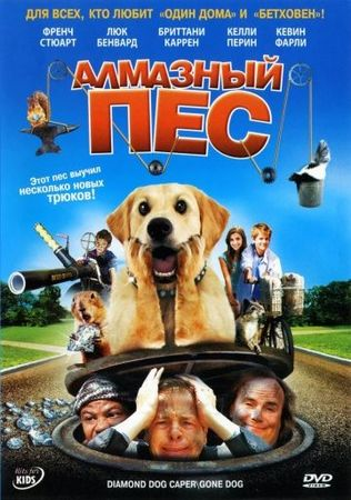 Смотреть фильм Алмазный пес