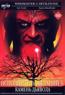 Смотреть фильм Исполнитель желаний 3: Камень Дьявола