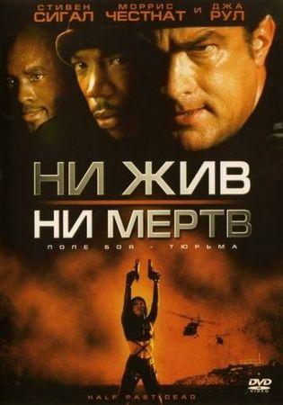 Смотреть фильм Ни жив, ни мертв