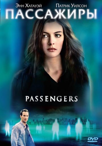 Смотреть фильм Пассажиры