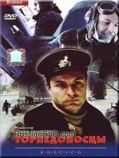 Смотреть фильм Торпедоносцы