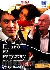 Смотреть фильм Право на надежду