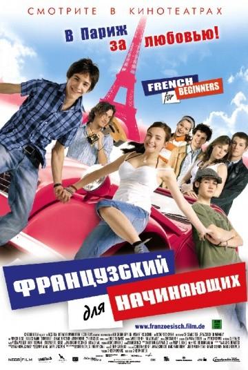 Смотреть фильм Французский для начинающих