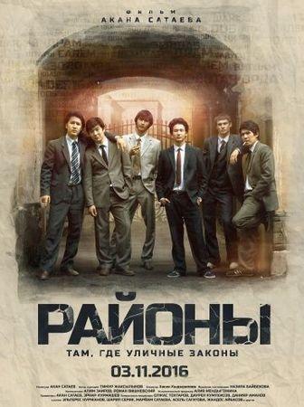 Смотреть фильм Районы  Казахстан