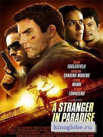 Смотреть фильм Чужак в раю
