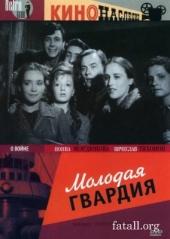 Смотреть фильм Молодая гвардия