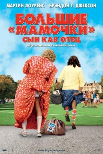 Смотреть фильм Дом большой мамочки 3