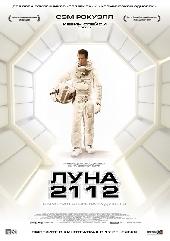 Смотреть фильм Луна 2112