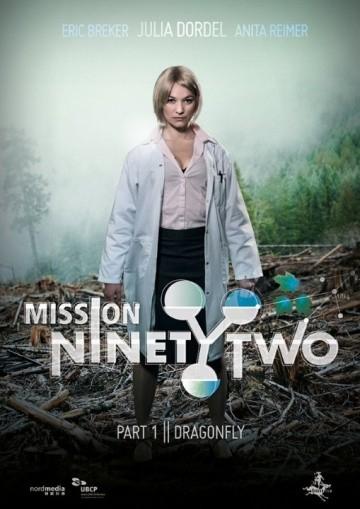 Смотреть фильм Миссия девяносто два: Стрекоза