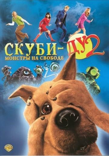 Смотреть фильм Скуби-Ду 2: Монстры на свободе