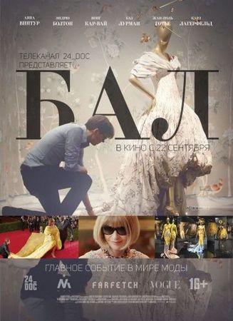 Смотреть фильм Бал