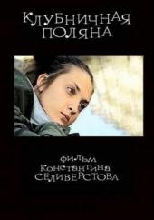 Смотреть фильм Клубничная поляна