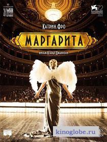 Смотреть фильм Маргарита