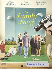 Смотреть фильм Семейка Фэнг