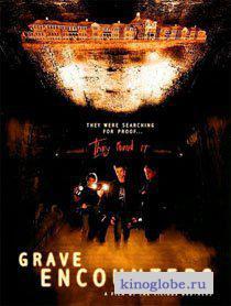 Смотреть фильм Искатели могил
