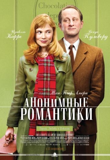 Смотреть фильм Анонимные романтики