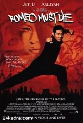 Смотреть фильм Ромео должен умереть
