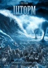 Смотреть фильм Шторм