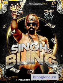 Смотреть фильм Король Сингх 2