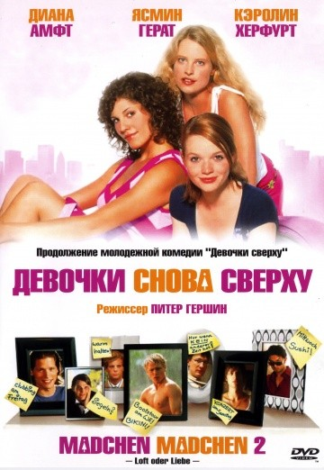 Смотреть фильм Девочки снова сверху