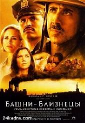 Смотреть фильм Башни-близнецы