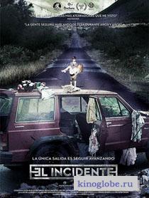 Смотреть фильм Инцидент