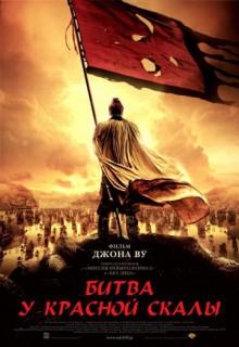 Смотреть фильм Битва у Красной скалы