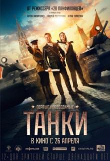 Смотреть фильм Танки