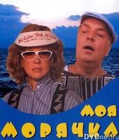 Смотреть фильм Моя морячка