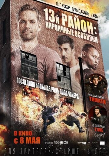 Смотреть фильм 13-й район: Кирпичные особняки