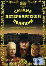 Смотреть фильм Сыщик Петербургской полиции