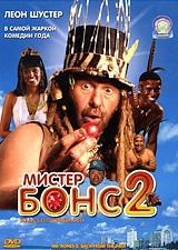 Смотреть фильм Мистер Бонс 2