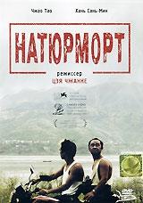 Смотреть фильм Натюрморт