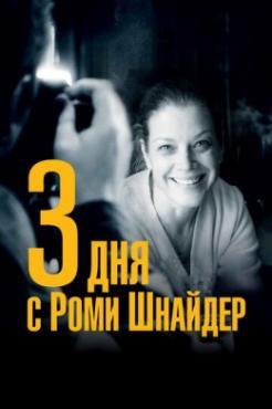 Смотреть фильм 3 дня с Роми Шнайдер