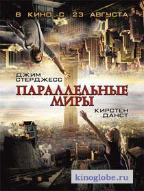 Смотреть фильм Параллельные миры