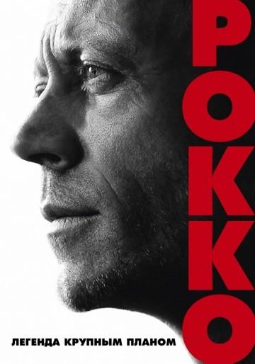 Смотреть фильм Рокко