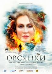 Смотреть фильм Овсянки